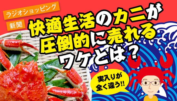 放送 ショッピング ニッポン ラジオ
